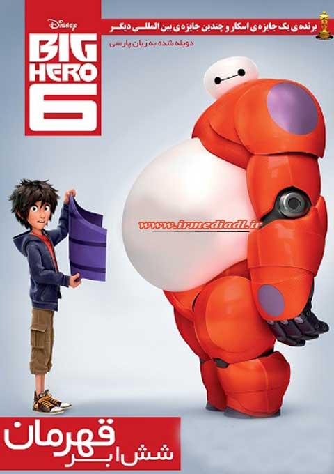 کارتون 6 Big Hero 2014