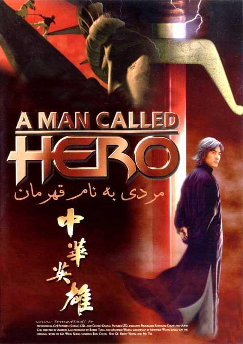 فیلم مردی به نام قهرمان