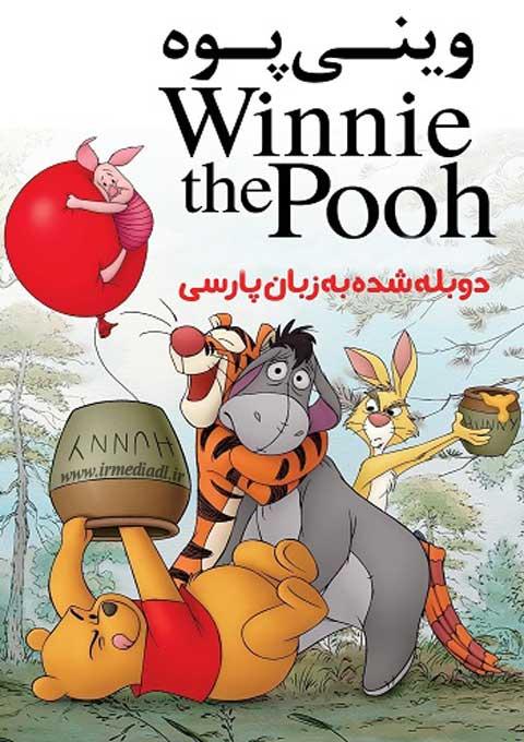 کارتون Winnie the Pooh 2015