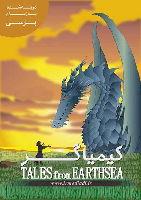 کارتون Tales from Earthsea 2015