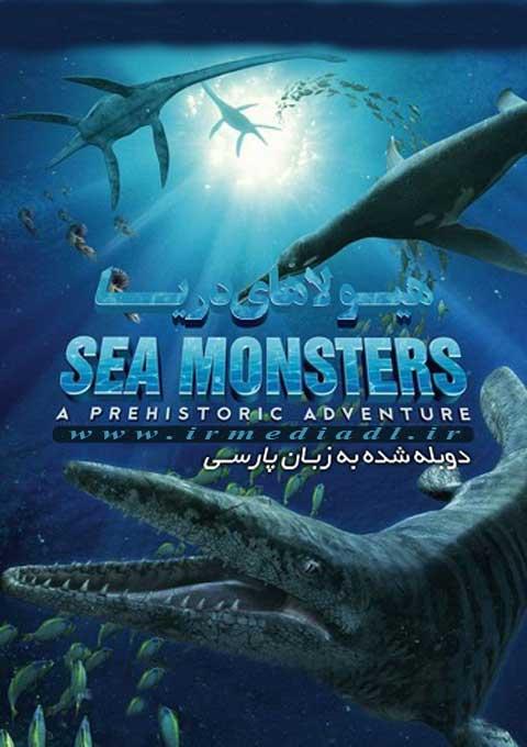 مستند هیولاهای دریا