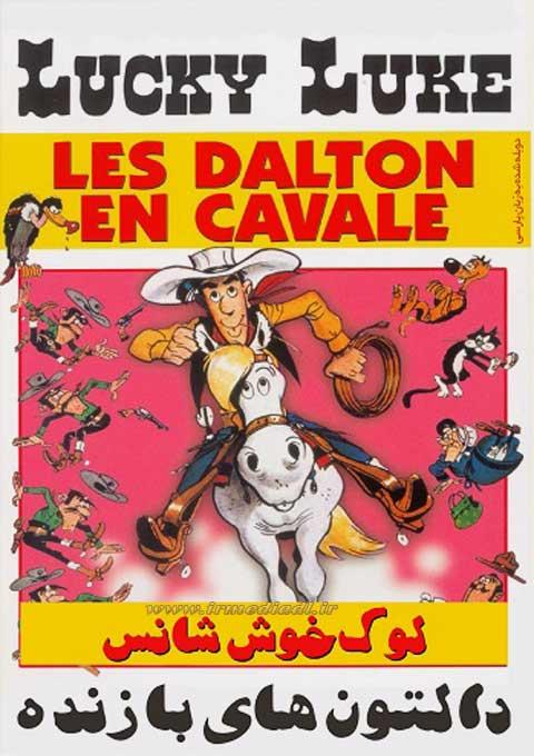 کارتون Lucky Luke Les Dalton En Cavale 2015