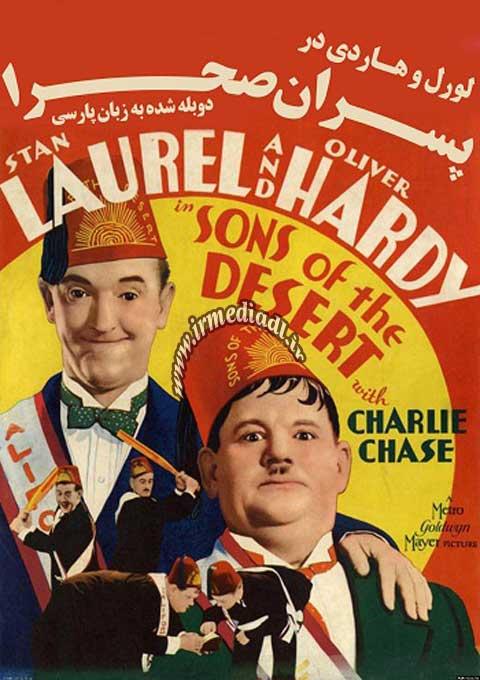 فیلم لورل و هاردی ، پسران صحرا