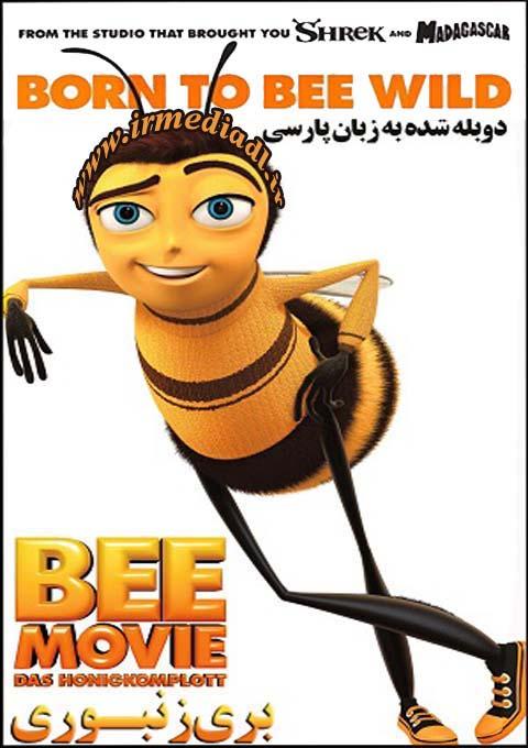 کارتون Bee Movie 2007