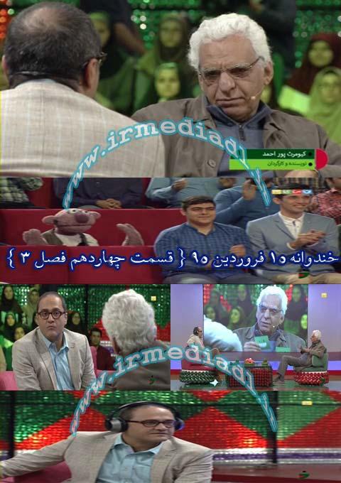 قسمت 14 فصل سوم خندوانه با حضور کیومرث پوراحمد و جناب خان