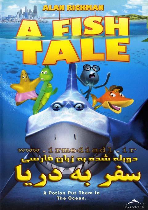 کارتون A Fish Tale 2000