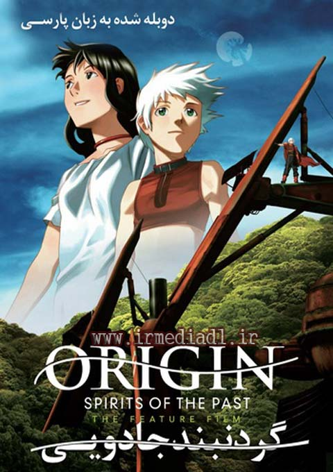 کارتون Origin: Spirits of the Past 2006