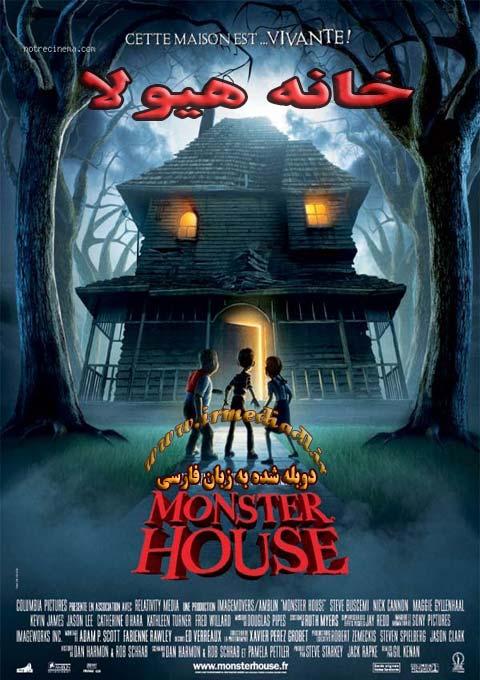 کارتون Monster House 2006