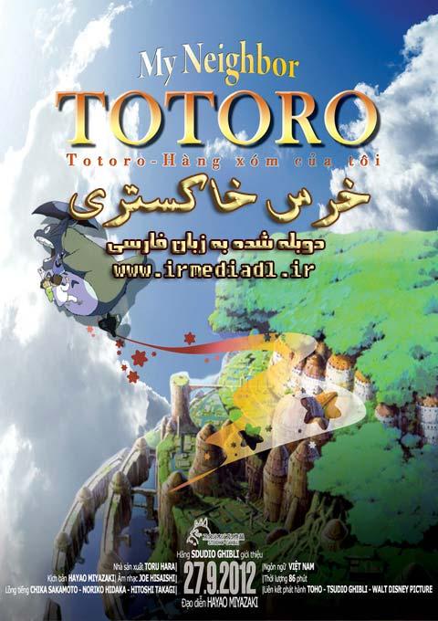 کارتون My Neighbor Totoro 1998