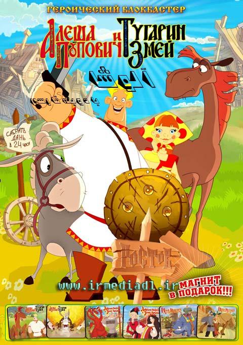 کارتون Alyosha Popovich i Tugarin Zmey 2004