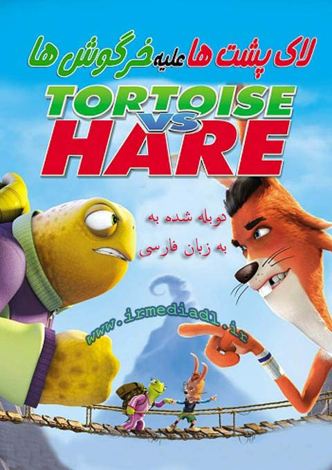 کارتون Unstable Fables: Tortoise vs. Hare 2008