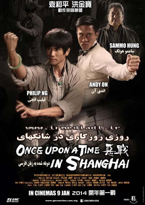 فیلم روزی روزگاری در شانگهای