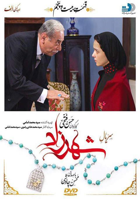 دانلود قسمت 25 سریال  شهرزاد