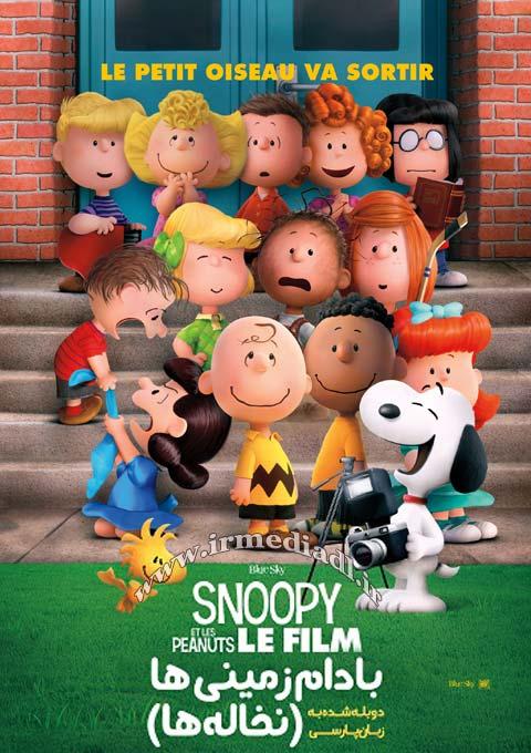 کارتون The Peanuts Movie 2015