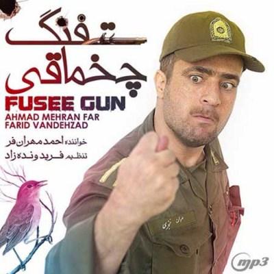 دانلود آهنگ جدید احمد مهران فر تفنگ چخماقی با دو کیفیت 128 و 320