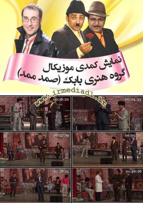 دانلود طنز قهوه خانه مش اسماعیل صمد و ممد