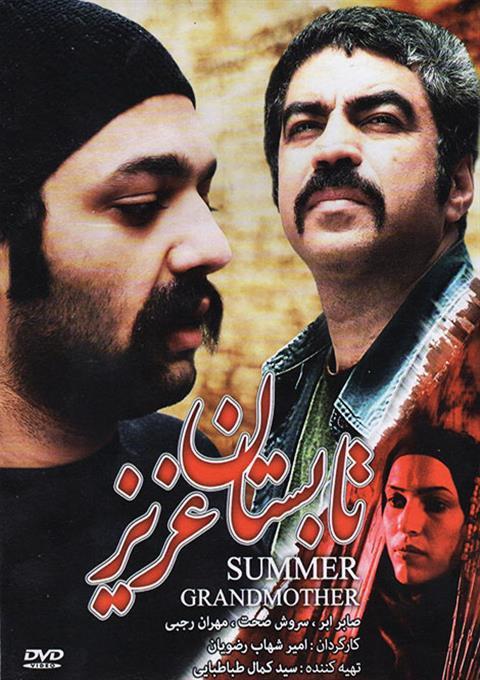 دانلود فیلم تابستان عزیز