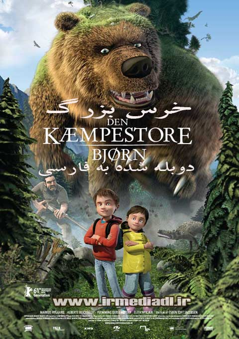 کارتون The Great Bear 2011
