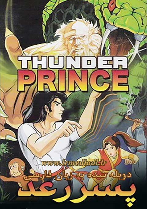کارتون Thunder Prince 1982