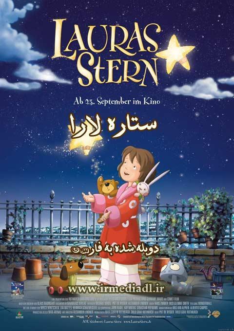 کارتون Lauras Stern (Laura's Star) 2004