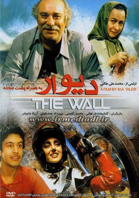 دانلود فیلم دیوار