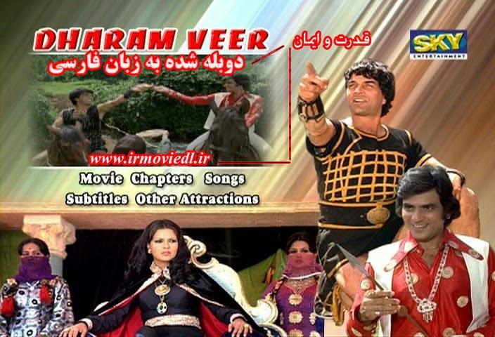 دانلود فیلم هندی قدرت و ایمان Dharam Veer