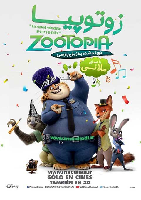 کارتون Zootopia 2016