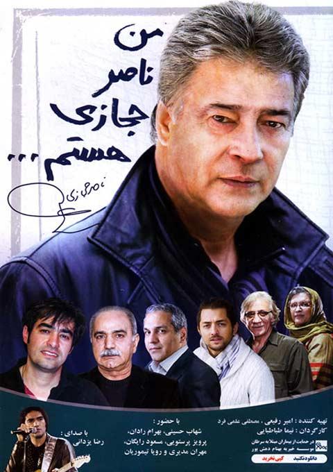 مستند ناصر حجازی