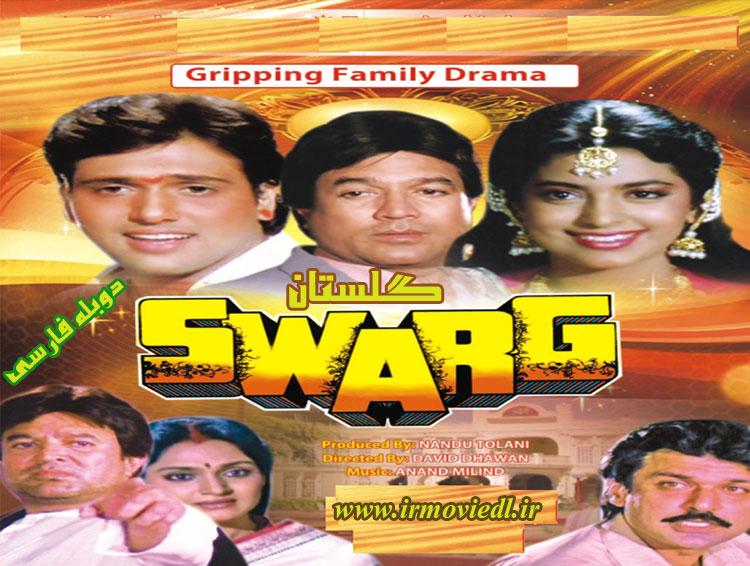 دانلود فیلم هندی گلستان Swarg