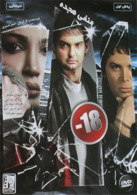 18 دانلود فیلم 18 منفی هجده ایرانی جدید