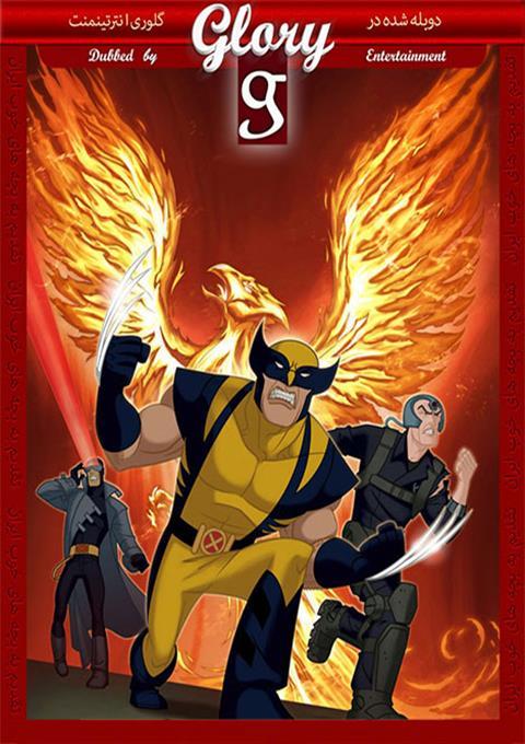 کارتون Wolverine and the X-Men 2008