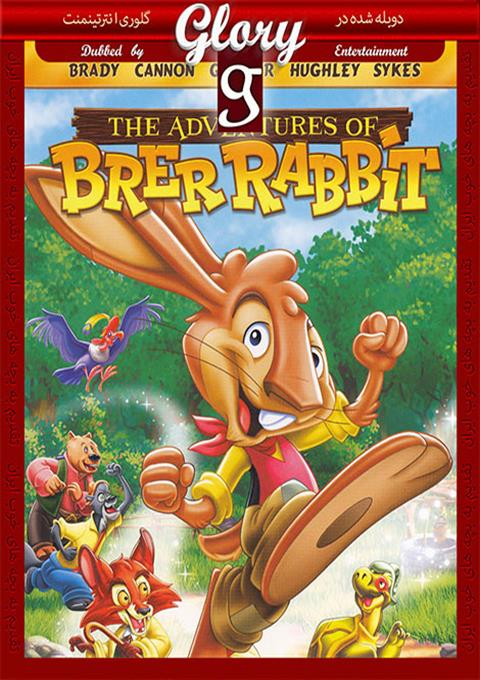 کارتون The Advantures of Brer Rabbit 2006