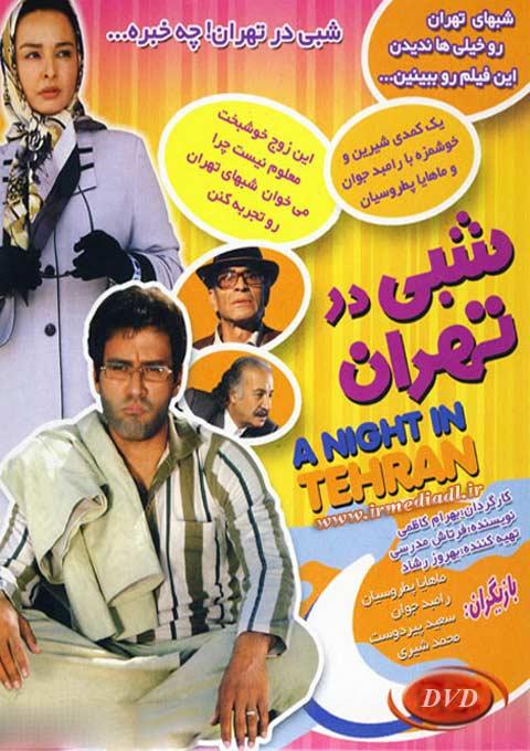 شبی در تهران