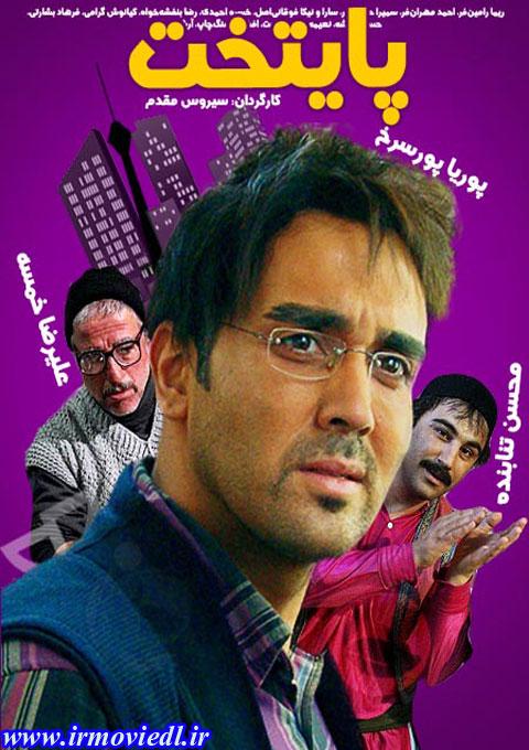 پوستر سریال پایتخت 1