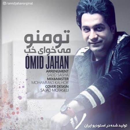 Download The Omid Jahan Music To Mano Mikhay Khob