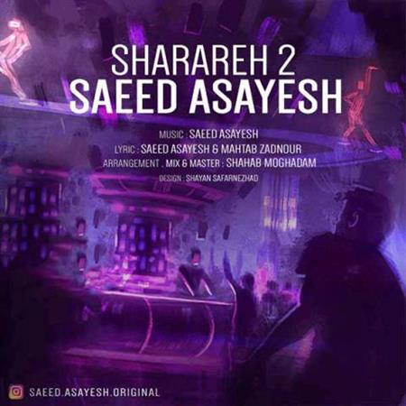 Download The Saeed Asayesh Music Called Sharareh 2