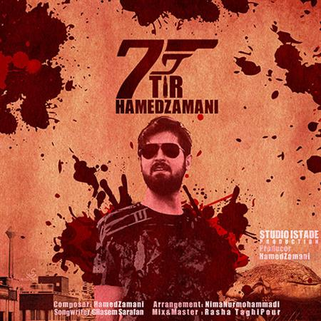 Download The New Music Of Hamed Zamani Called 7 Tir