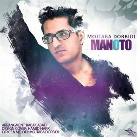 Download The Manoto Music Of Mojtaba Dorbidi