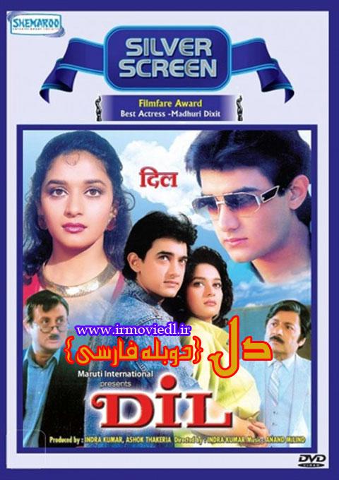 دانلود فیلم هندی دل Dil 1990 با دوبله فارسی