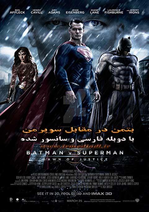 فیلم بتمن در مقابل سوپرمن
