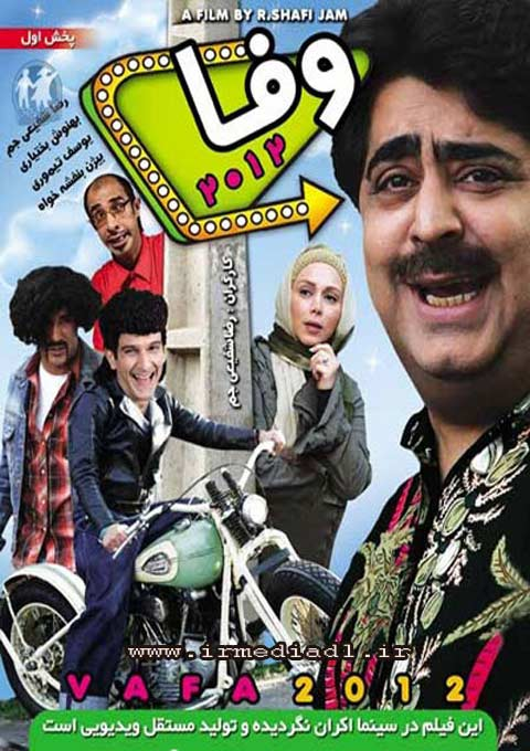 دانلود فیلم وفا 2012