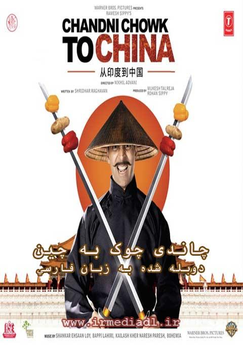 فیلم از چاندی چوک به چین