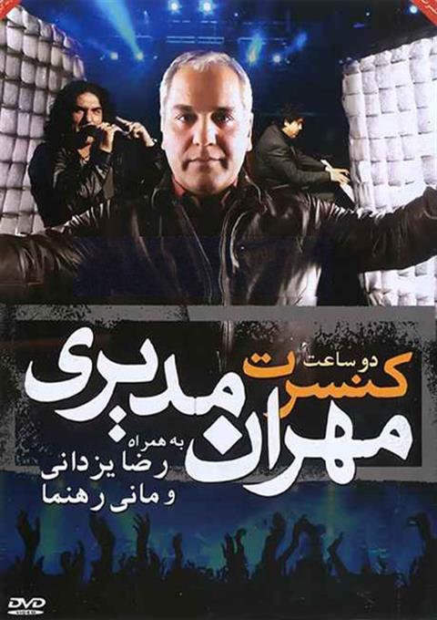 دانلود فیلم کنسرت مهران مدیری