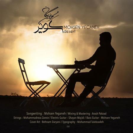 آهنگ محسن یگانه کویر
