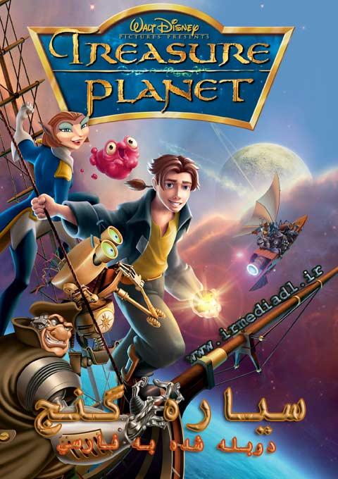 کارتون Treasure Planet 2002