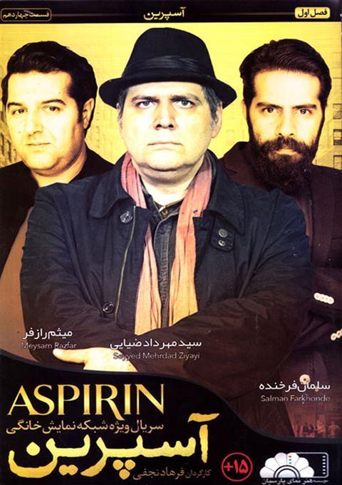 دانلود قسمت چهاردهم فصل اول سریال آسپرین