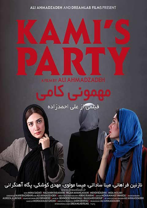 دانلود فیلم مهمونی کامی