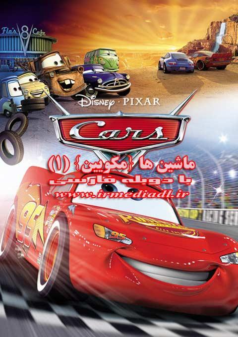 کارتون Cars 2006
