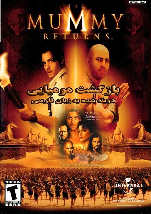 فیلم بازگشت مومیایی