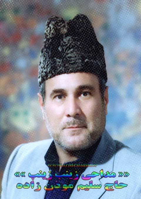مداحی حاج سلیم موذن زاده زینب زینب